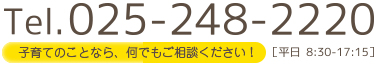 電話番号 025-248-2220