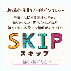 新潟市子育て応援パンフレット SKIP(スキップ)