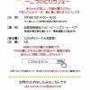 2月のこうのとりカフェは19日日曜日開催です。