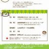 こうのとりカフェ5月開催!!
