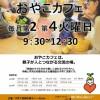 親子の集いの場『おやこカフェ』2018年4月スタート!