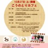 10月27日(土)「二人目不妊に悩むママのための」こうのとりカフェ開催