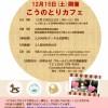12月15日(日)【二人目不妊で悩むママのこうのとりカフェ】開催