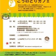 3月21日・3月30日開催♡一人目妊活こうのとりカフェ
