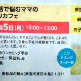8月開催!!2人目妊活で悩むママのこうのとりカフェ
