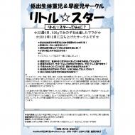低出生体重児&早産児サークル リトル☆スター
