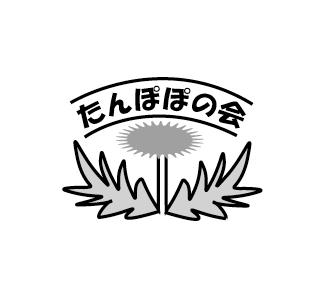 たんぽぽの会のロゴ