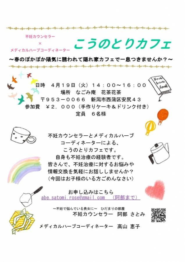 160404_kounotoricafe-page-001