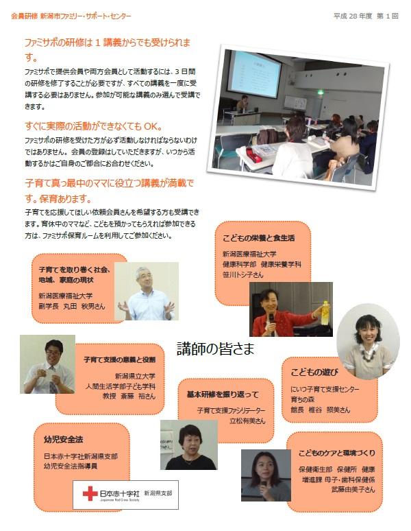 ファミサポ研修_2