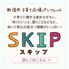 新潟市子育て応援パンフレット SKIP(スキップ)