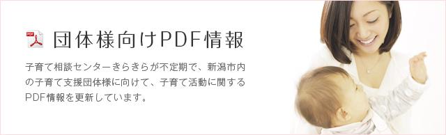 子育て支援団体様向け PDF