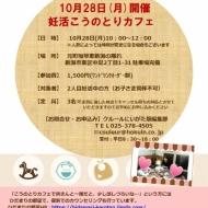 10月開催♡妊活こうのとりカフェ