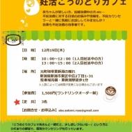 ♡12月開催 妊活こうのとりカフェ♡