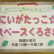 にいがたっ子☆スペースくろさき運営協議会
